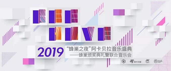 2019上海蜂巢音乐节演出时间表+嘉宾阵容+演出详情