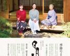 2019北京国际电影节北京展映开启,开场影片《日日是好日》纪念树木希林