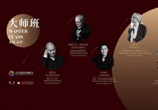 """2019北京国际电影节 四场""""大师班""""系列活动可预约报名"""