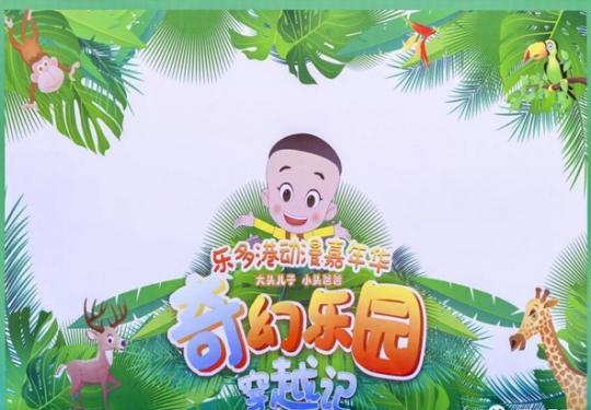 2019乐多港动漫嘉年华变亲子游胜地