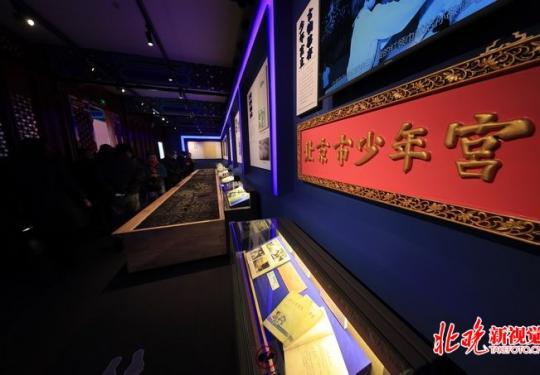 北京景山公园西北区域将修缮开放 以种植牡丹为主