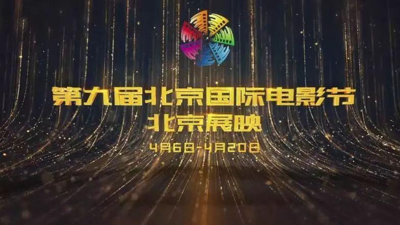 2019北京国际电影节门票一览表[墙根网]