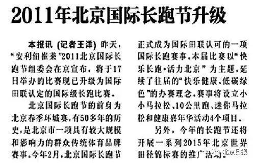 刚刚!两万人一路向北,北京半程马拉松鸣枪起跑[墙根网]
