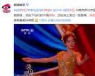 热巴亮相北京国际电影节跳开场舞,下台不慎摔倒 网友:希望没事