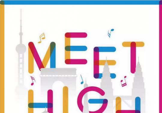 2019上海国际旅游文化音乐节时间地点、门票价格、演出详情
