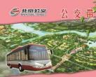 北京世园会公交纪念车票长这样,4月29日起发售