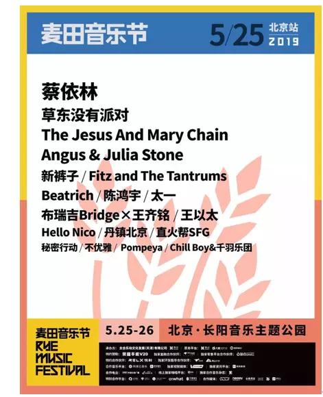 2019北京麦田音乐节嘉宾演出阵容及时间表