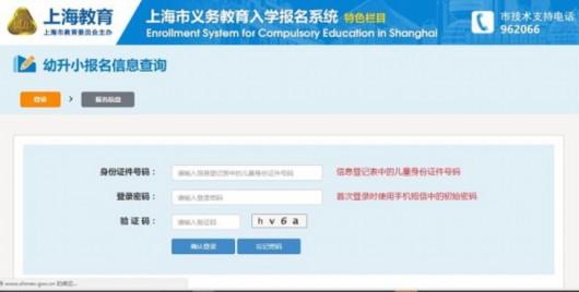 幼升小家长注意了!明天起上海公民办小学将启动网上报名