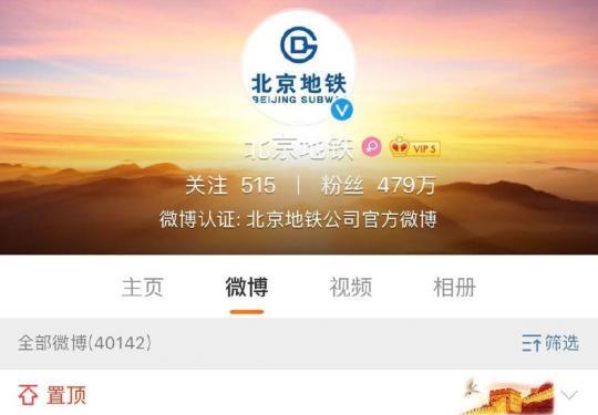 4月27日北京10號線、13號線、15號線望京西站、芍藥居站封閉