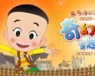 2019乐多港动漫嘉年华(附活动时间+门票信息+交通指南)