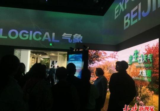 自己出生那天什么天气?来北京世园会生态气象馆里找答案
