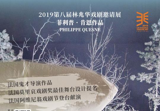 北京天桥艺术中心国际戏剧展演拉开帷幕,五个国家六个剧目轮番上演