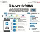 北京多区实现停车电子收费 这些停车APP您会用吗?