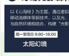 2019北京世园会奇幻光影森林在哪个馆?晚间开放时间及游园方式