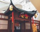 知否沉浸式入戏空间亮相二环,400㎡国风庄院魅动京城