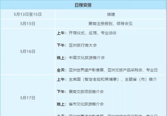 2019亚洲文化旅游展活动时间地点日程及报名方式