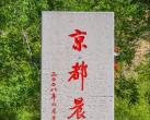 北京驚現神奇的東極仙谷,京城第一縷陽光竟來自這里!