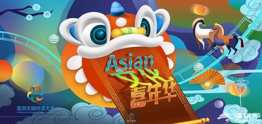 亚洲文明对话大会官方网站及精彩内容抢先看[墙根网]