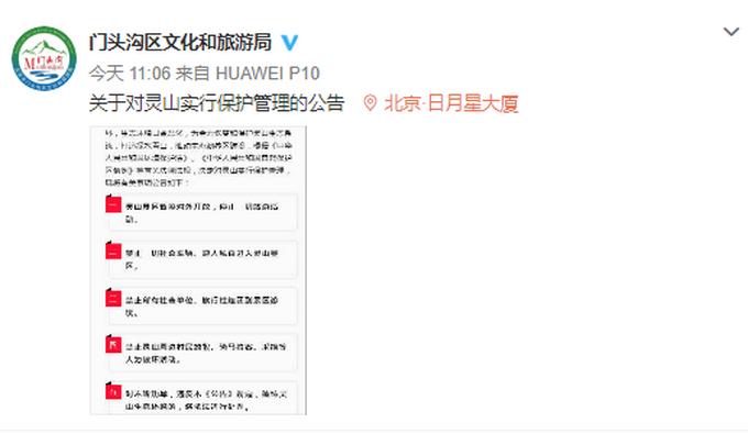 """灵山景区暂停开放,因植被不断遭人为破坏,""""疗伤""""工程正在进行[墙根网]"""