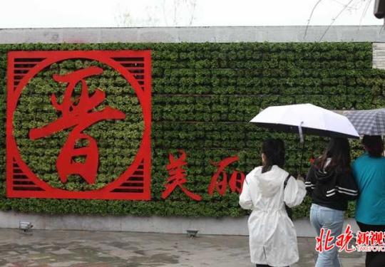 """北京世园会山西日""""晋门""""花鼓迎客 一个""""峡谷""""吸引游客目光"""