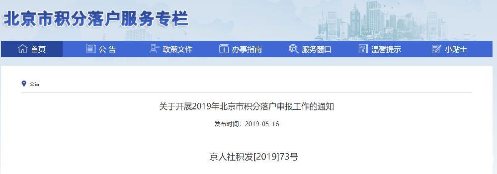 2019年北京積分落戶申報時間具體內容官方公布
