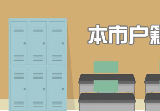 2019北京义务教育入学信息采集操作指南