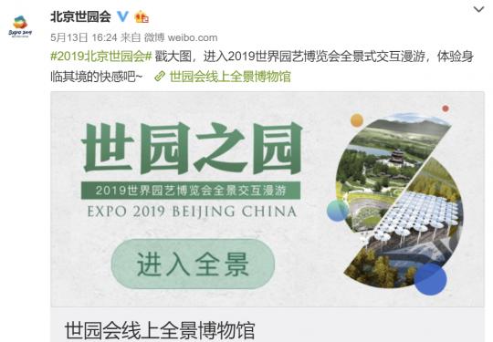 2019北京世园会全景秒速赛车开奖线上游览入口