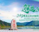 邂逅20℃盛夏 2019大兴安岭夏季文旅产品推介会走进京城