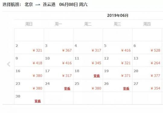 最低200!6月白菜价机票,从北京出发逛遍全国!