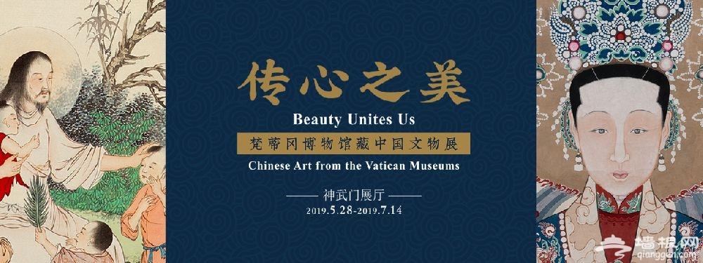 2019端午节故宫免费展览活动及购票入口[墙根网]