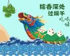 北京端午节活动
