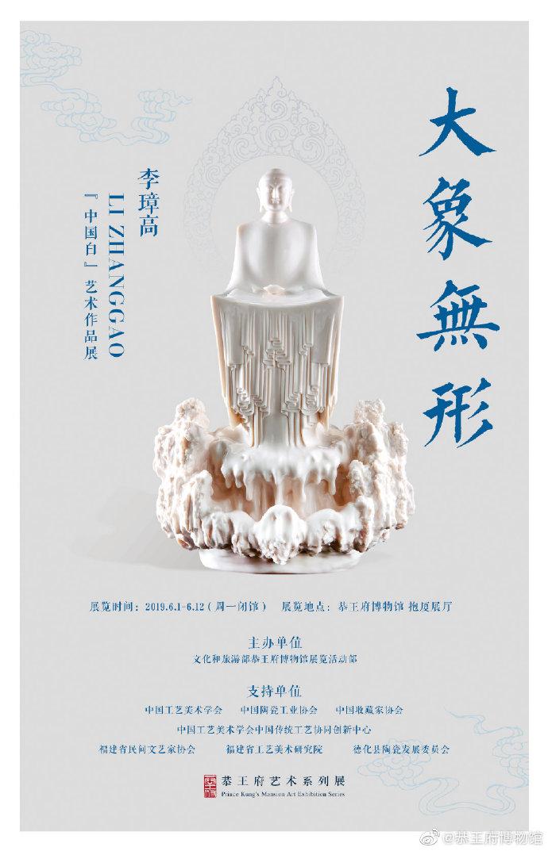 2019年6月恭王府展览活动时间地点盘点[墙根网]