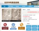 北京市档案馆新馆6月9日正式启用 四大展览即将亮相