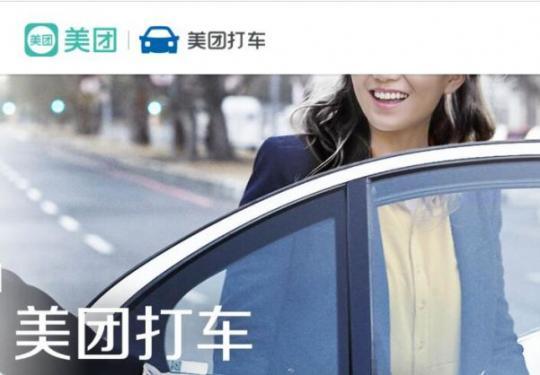 美团打车在北京试点运营,支持同时呼叫多个不同平台车辆