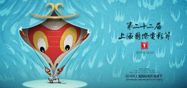 """2019上海国际电影节本周六上午8点线上开票 今年首设一键购买""""情侣座"""""""