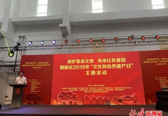 北京朝阳文化和自然遗产日活动 非遗传承人表演革命题材曲艺节目