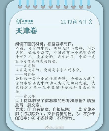 2019高考天津作文题公布 材料作文