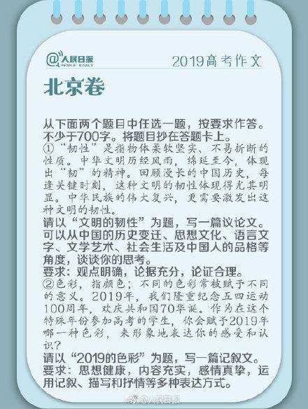 2019高考北京卷作文题公布 二选一