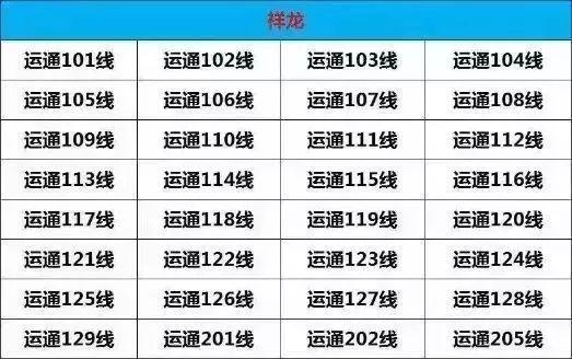 北京1分钱坐公交来啦! 每天2次,持续到年底![墙根网]