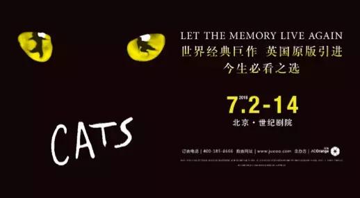 2019北京世界经典原版音乐剧《猫》时间票价演出介绍(附购票入口)
