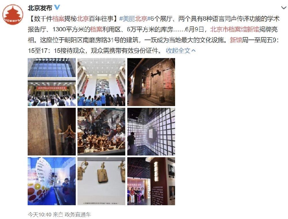 北京市档案馆新馆开放时间地址及参观时间[墙根网]