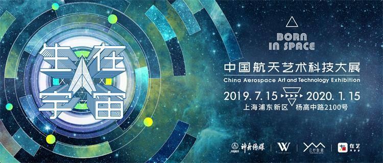 2019中国航天艺术科技大展上海站时间+地点+门票