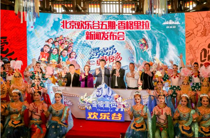 北京欢乐谷五期•香格里拉即将焕新亮相暑期[墙根网]