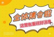 京津冀旅游一卡通亲子卡(清凉一夏畅玩卡),68元20家景区免费玩,周末节假日通用!