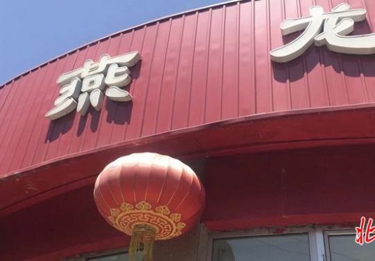 北京方庄30年国营老餐厅燕龙8月闭店,食客爆棚,怀旧评论伤感
