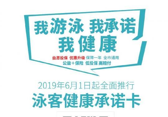 上海游泳健康卡办理详细流程!
