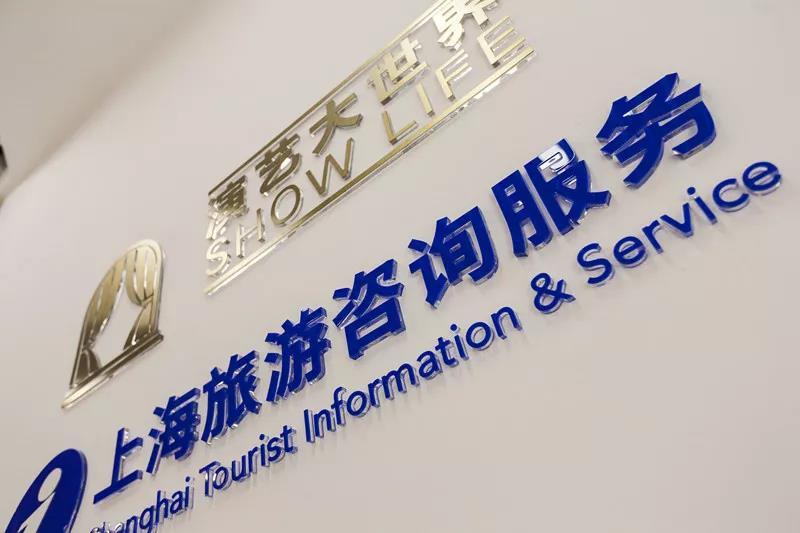 上海首家演艺大世界咨询服务中心开启 6月15日起补贴票开售[墙根网]