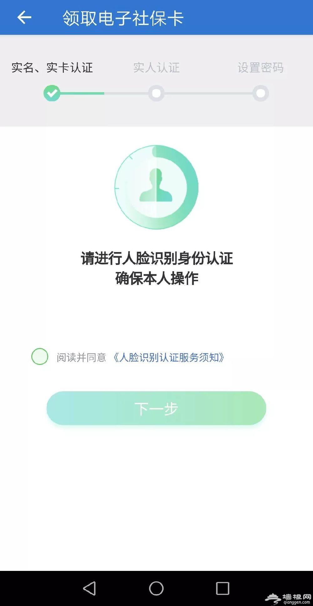 上海电子社保卡如何办理(上海人社+支付宝)[墙根网]