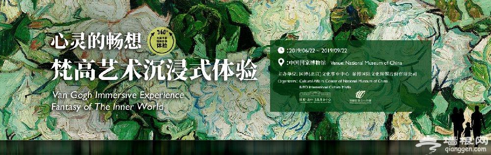 心灵的畅想—梵高艺术沉浸式体验国家博物馆展览时间地址门票