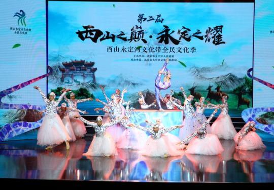 2019第二届西山永定河文化带全民文化季开幕式